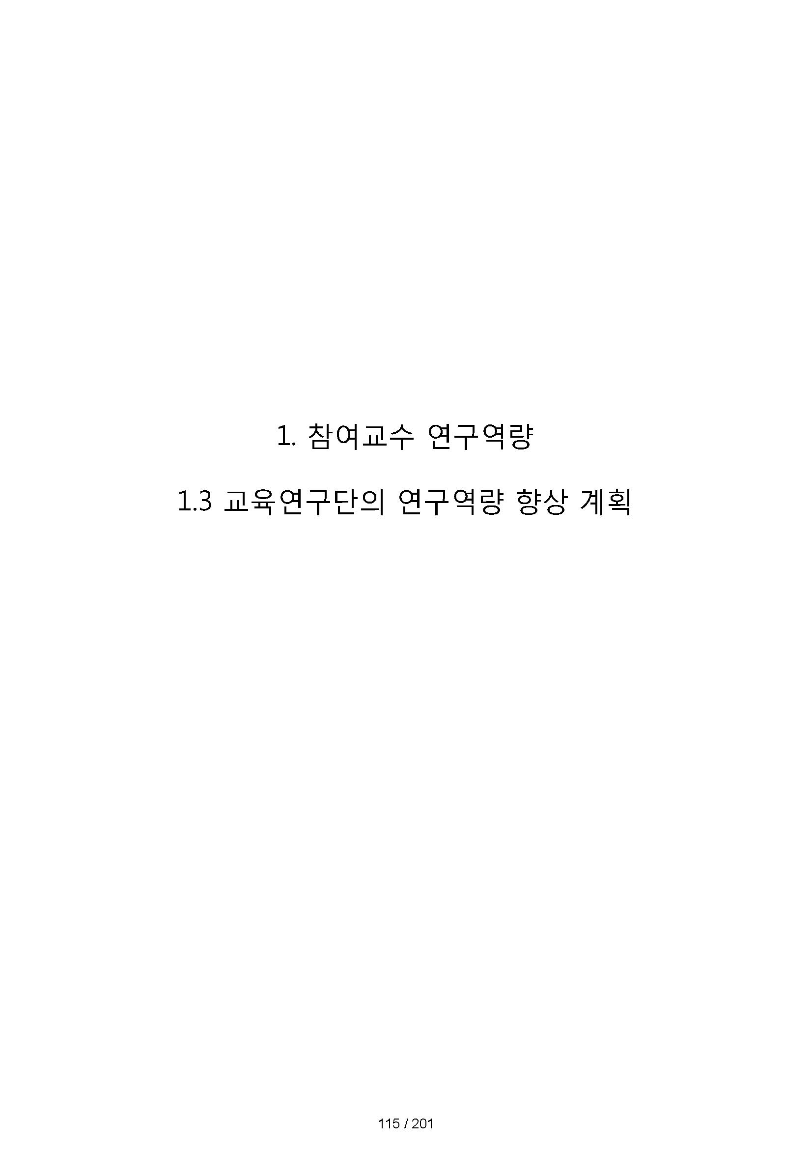 02_본문_페이지_116