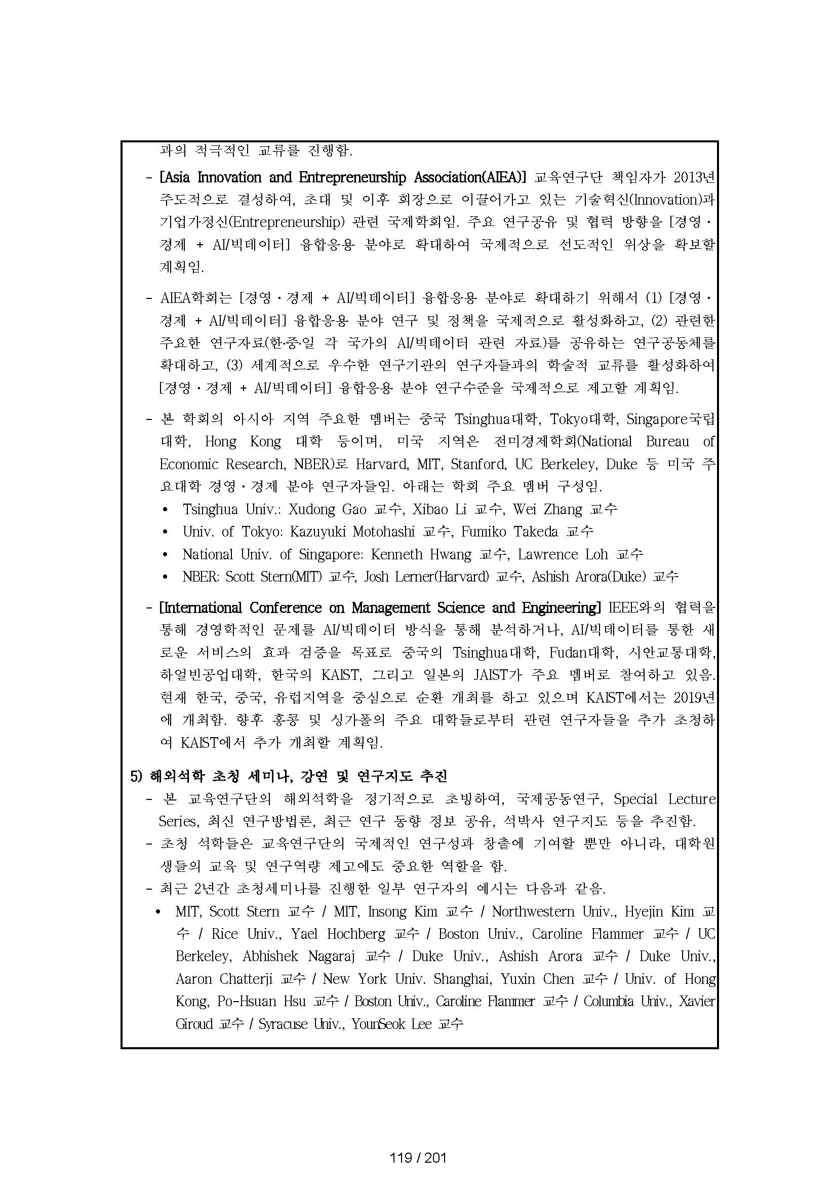 02_본문_페이지_120