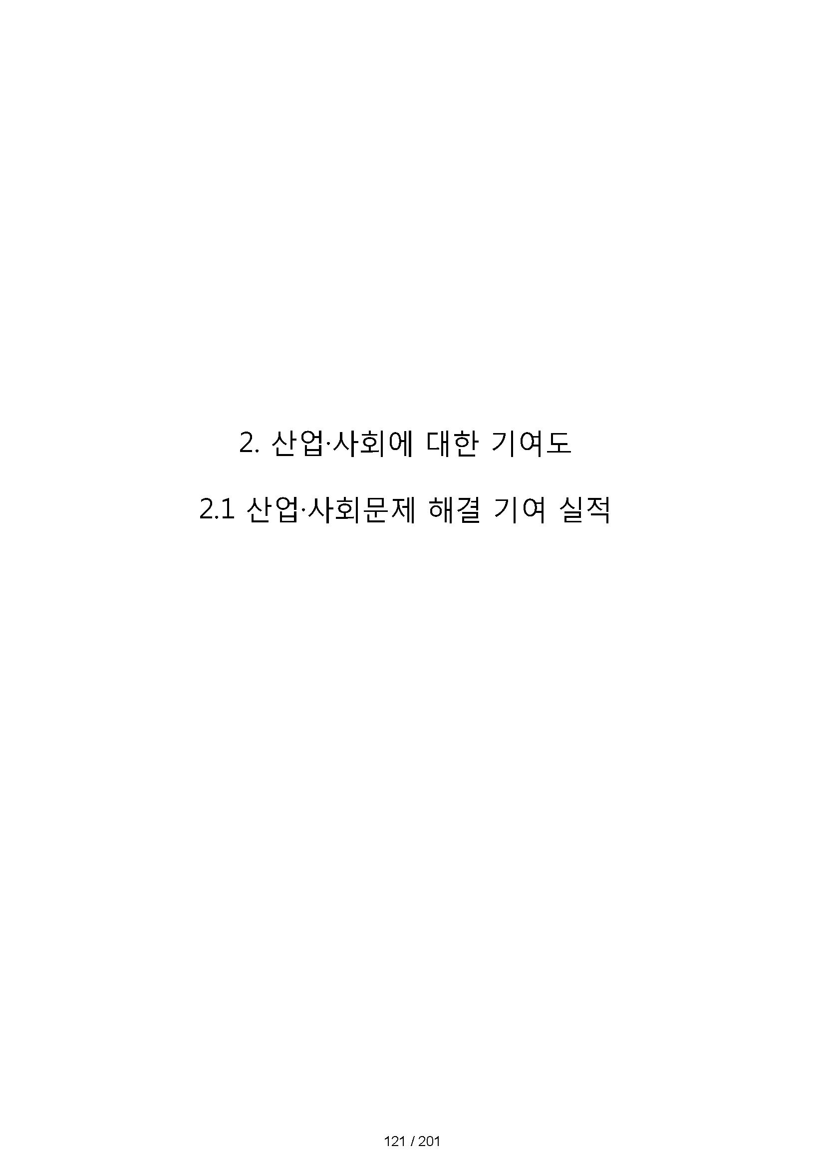02_본문_페이지_122