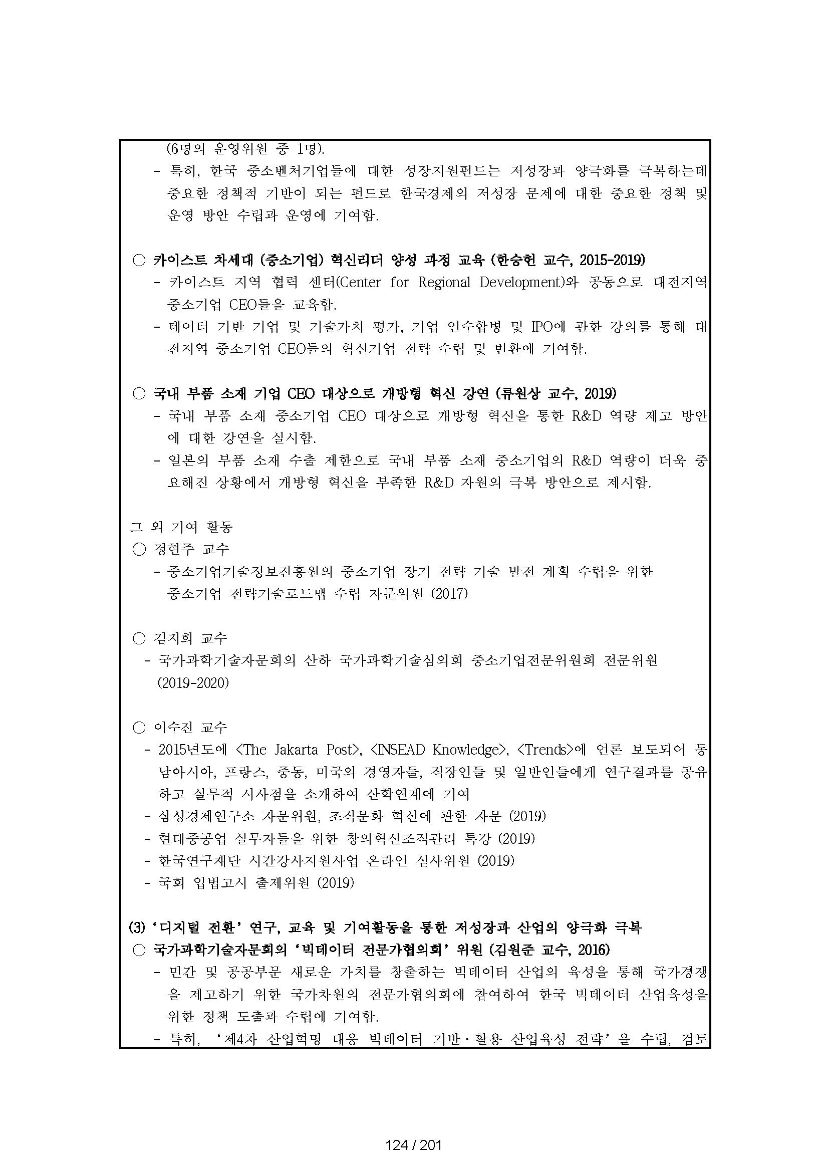 02_본문_페이지_125