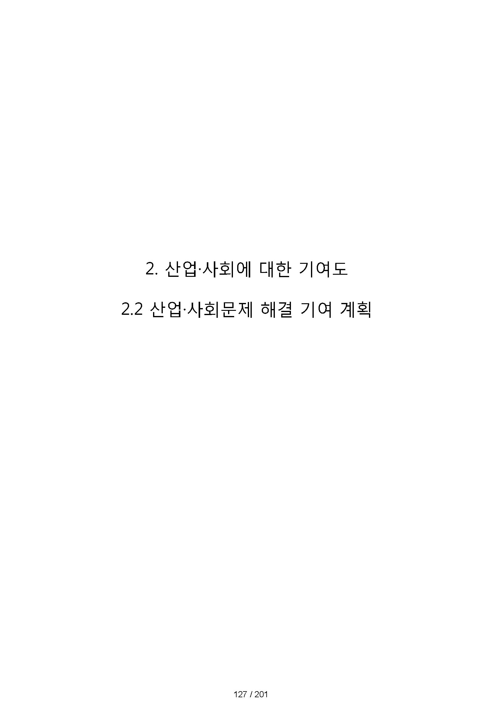 02_본문_페이지_128