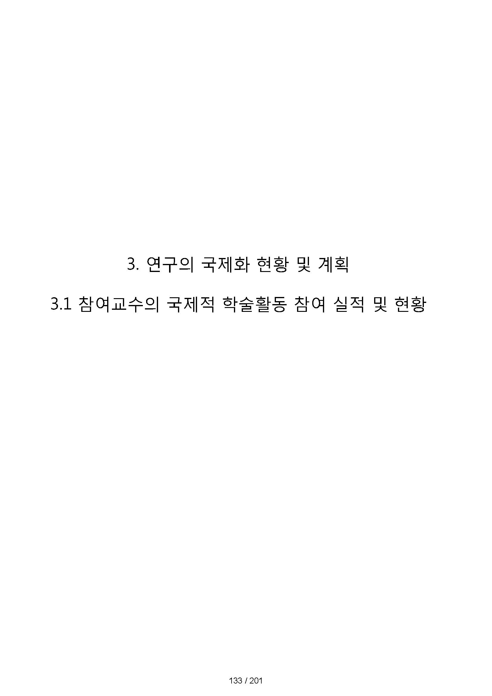 02_본문_페이지_134