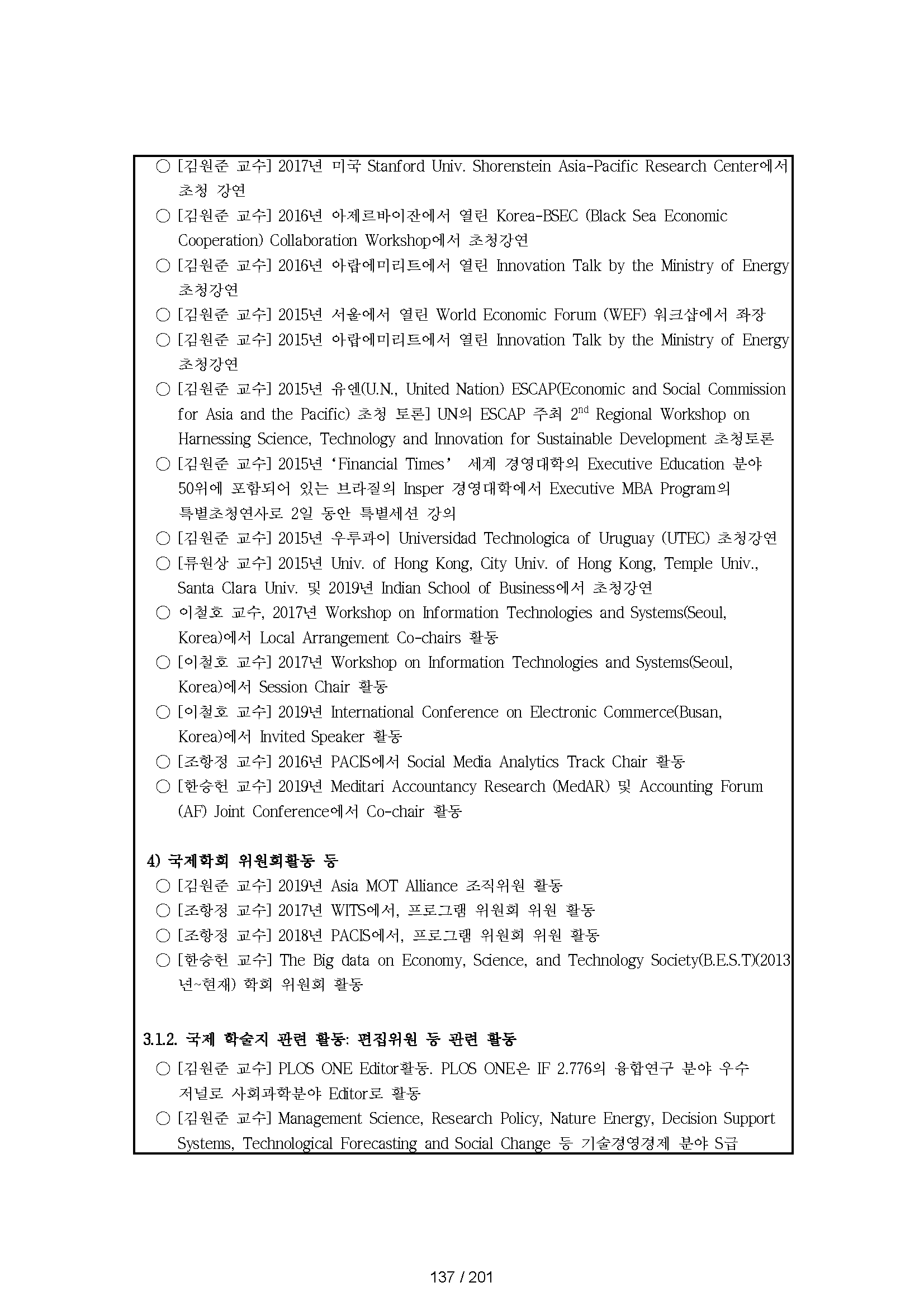 02_본문_페이지_138