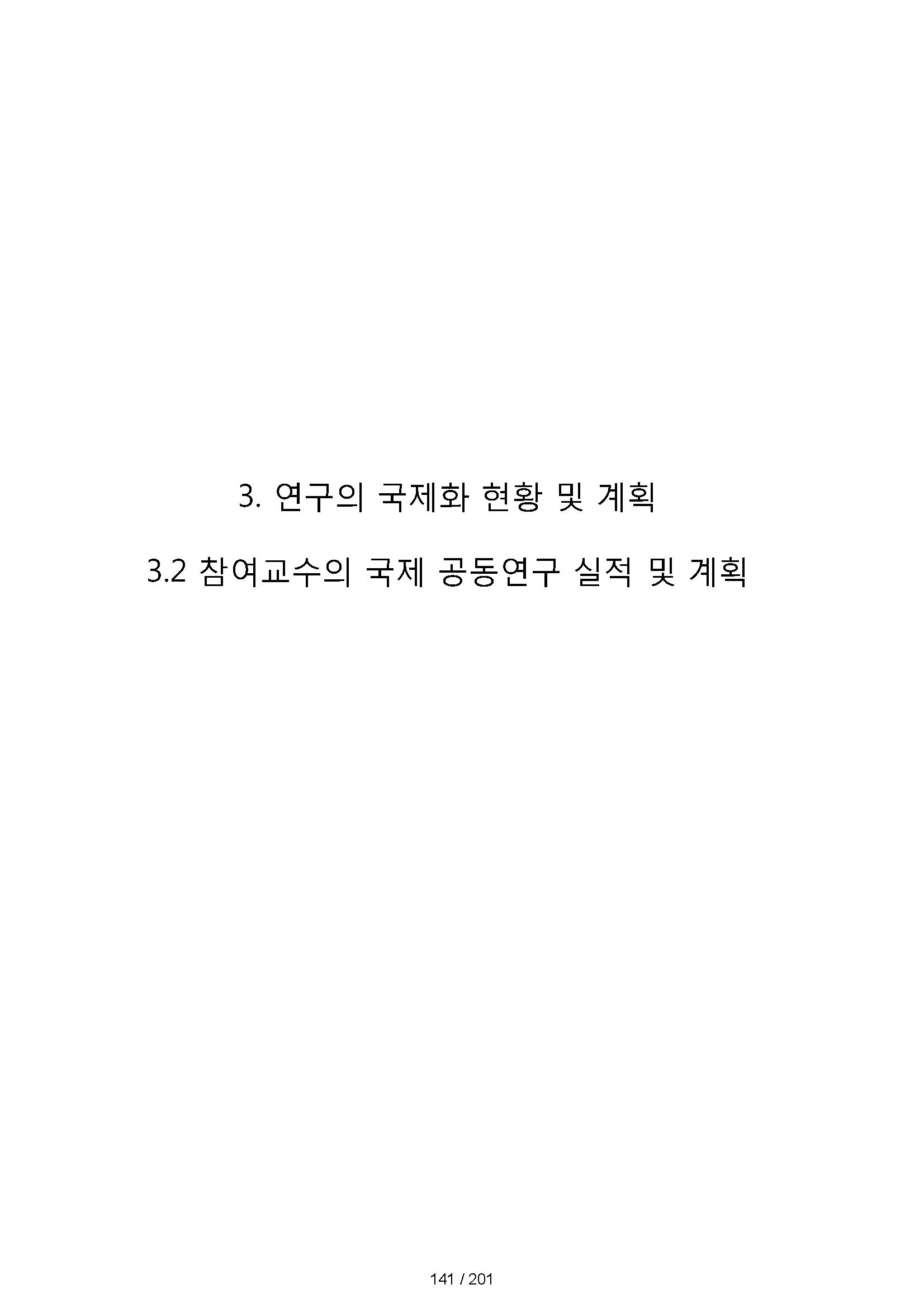 02_본문_페이지_142