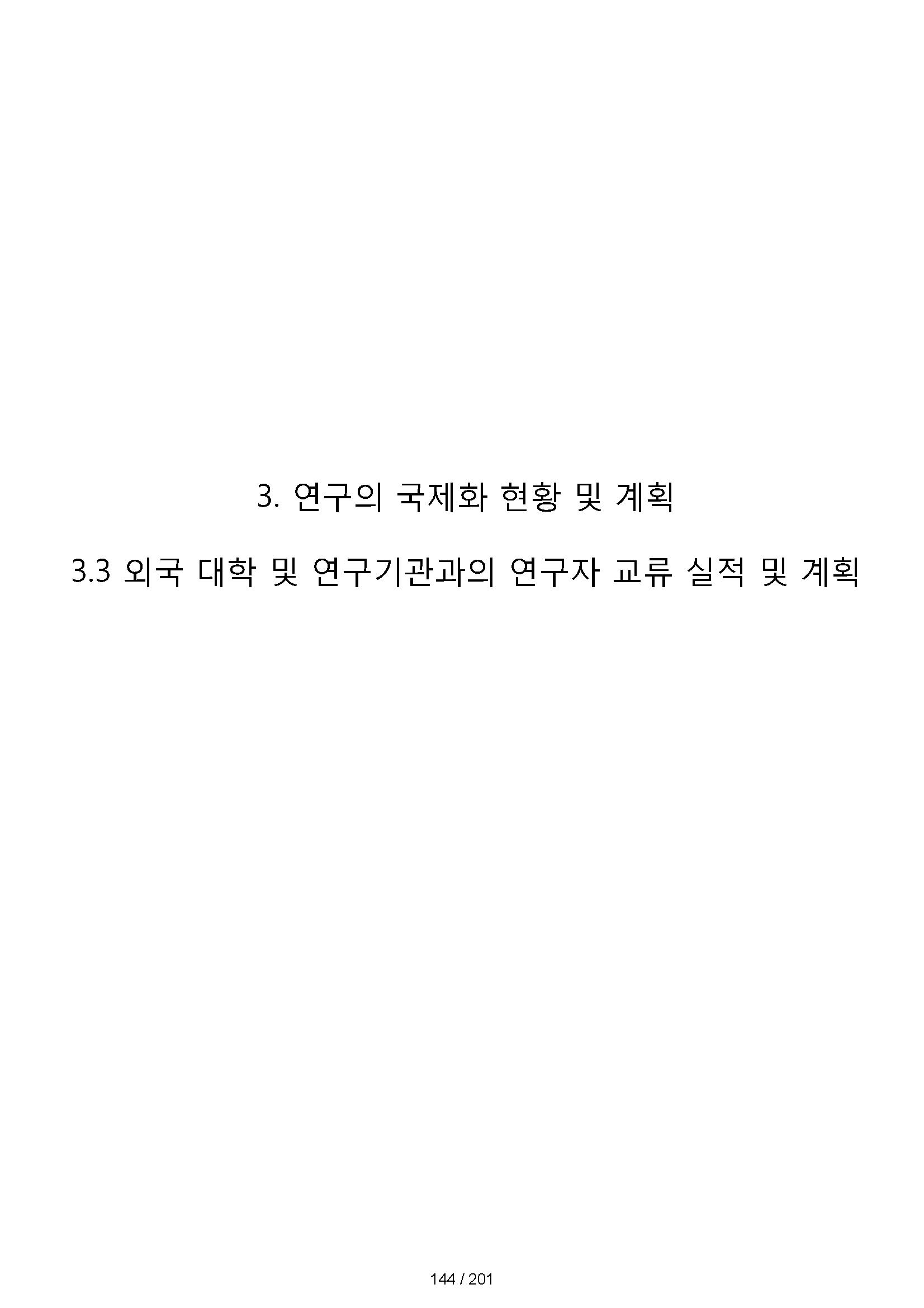 02_본문_페이지_145