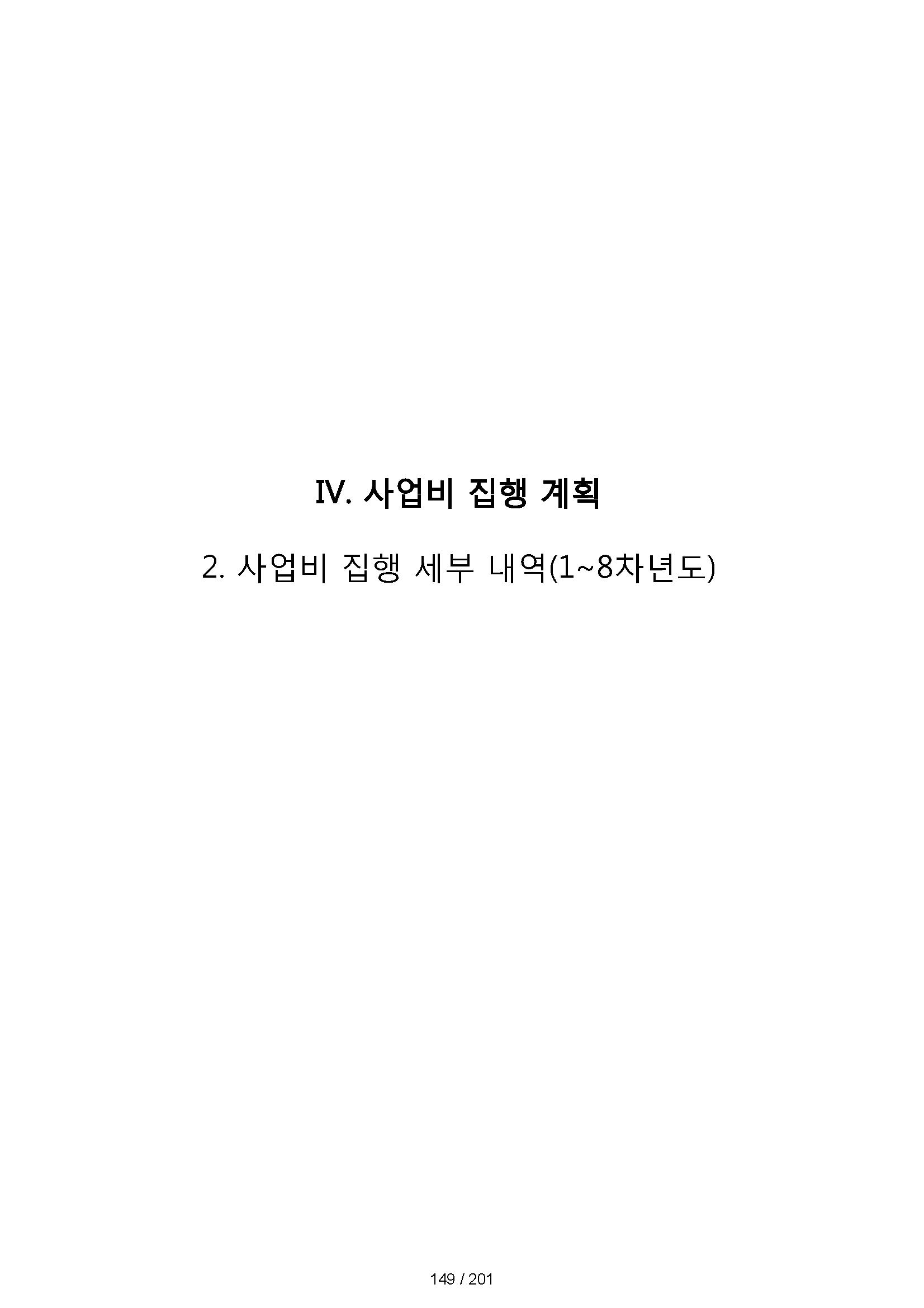 02_본문_페이지_150