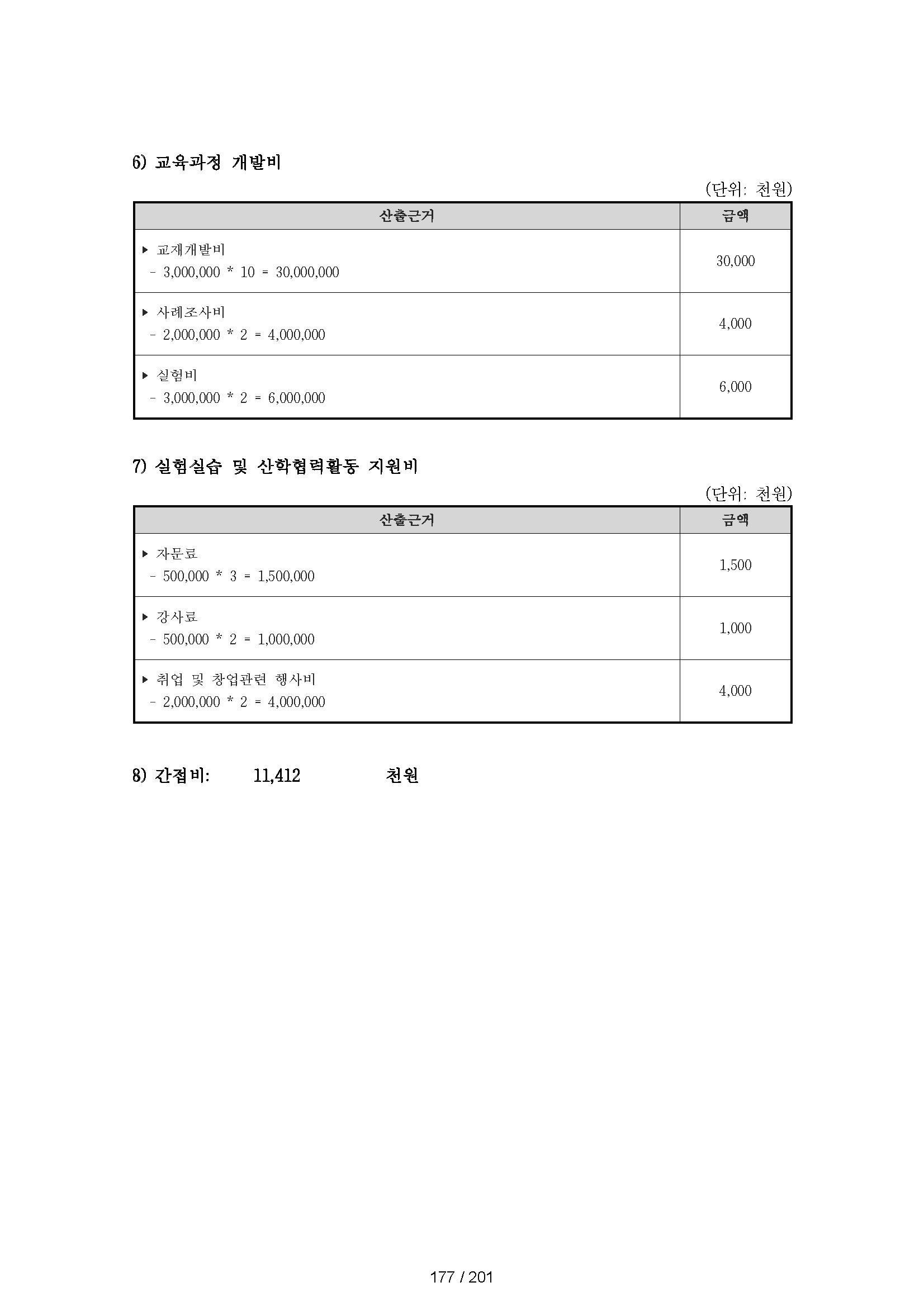 02_본문_페이지_178