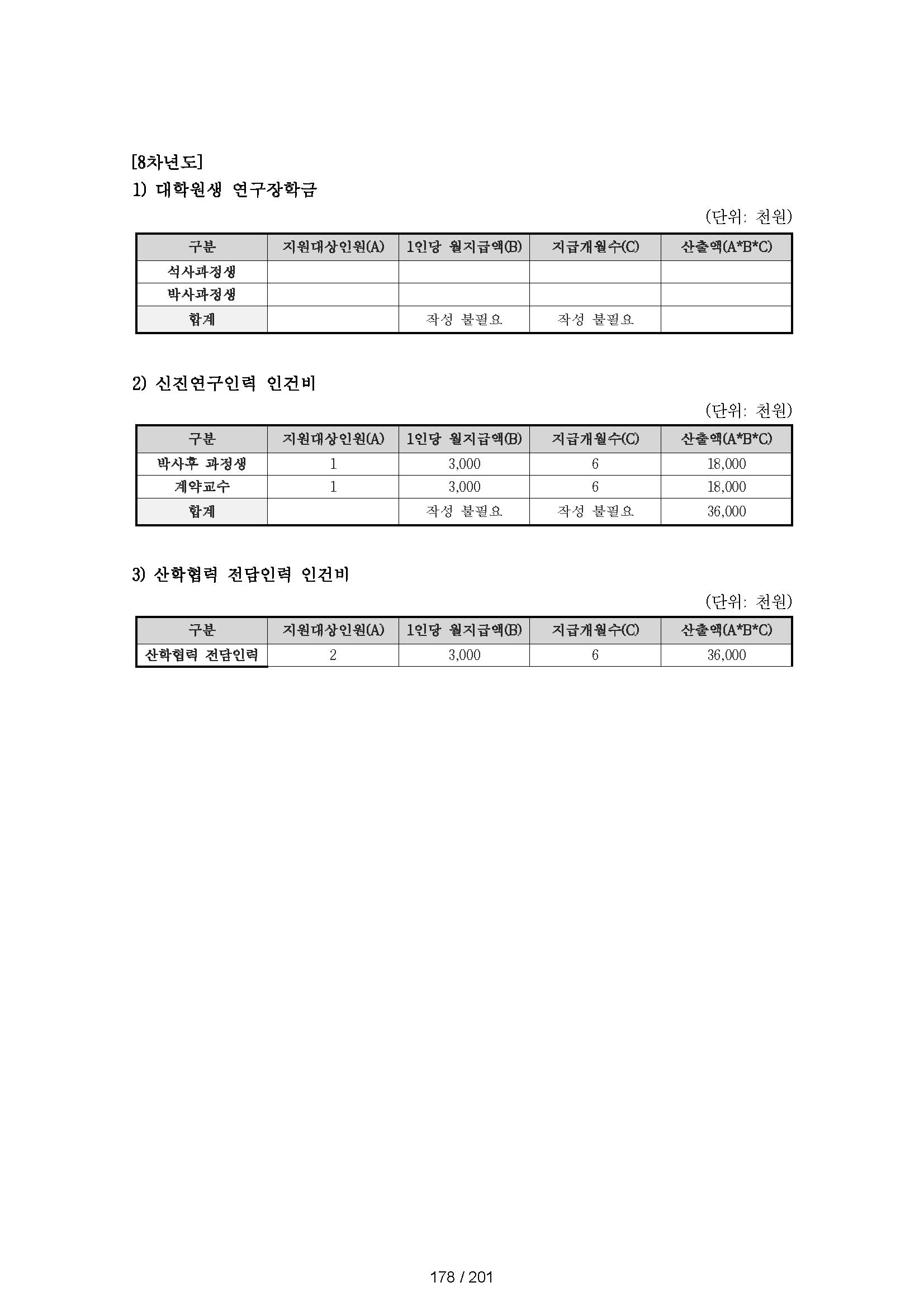 02_본문_페이지_179