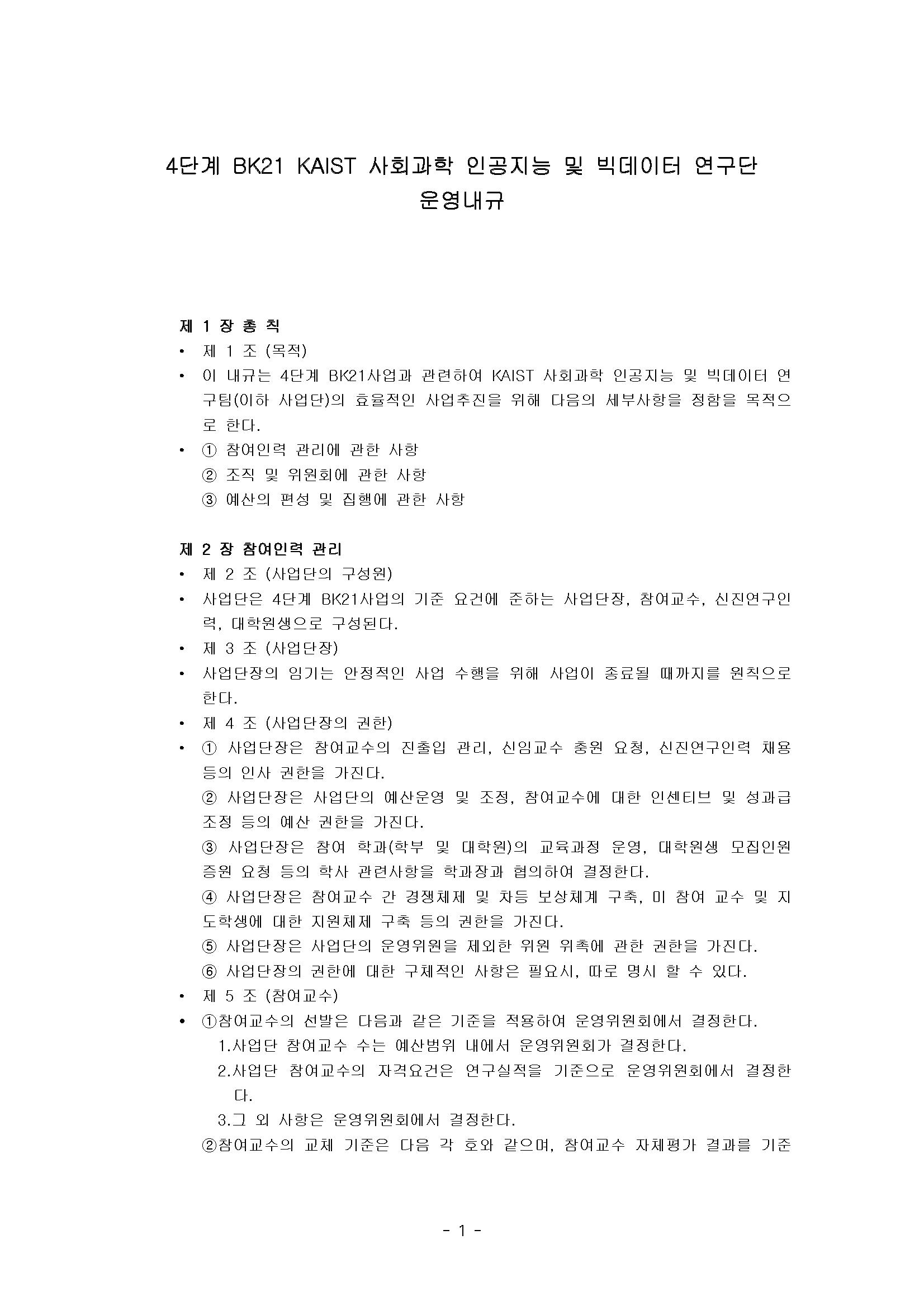 4단계 BK21 운영내규(21.04.27)_수정_페이지_1