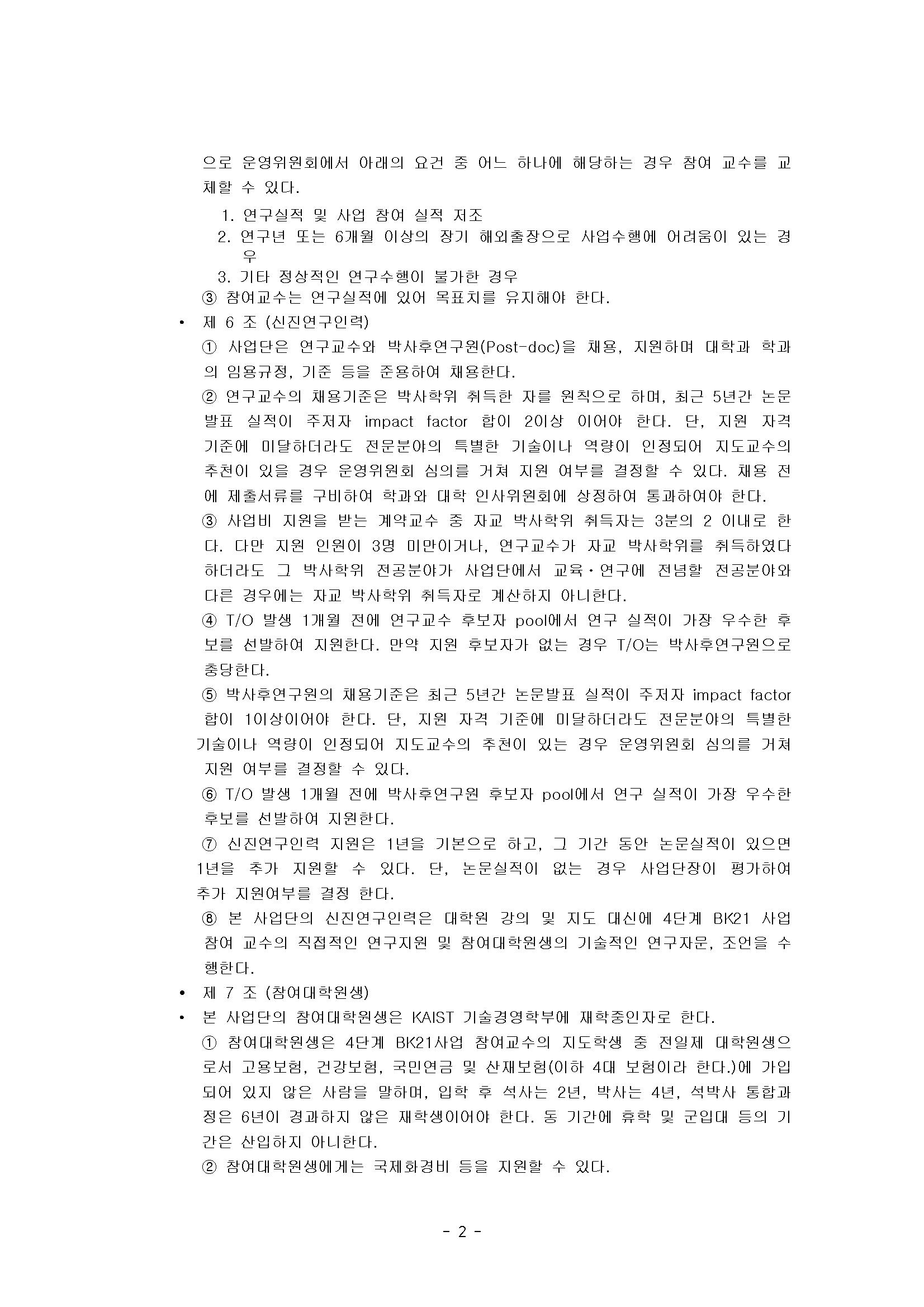 4단계 BK21 운영내규(21.04.27)_수정_페이지_2