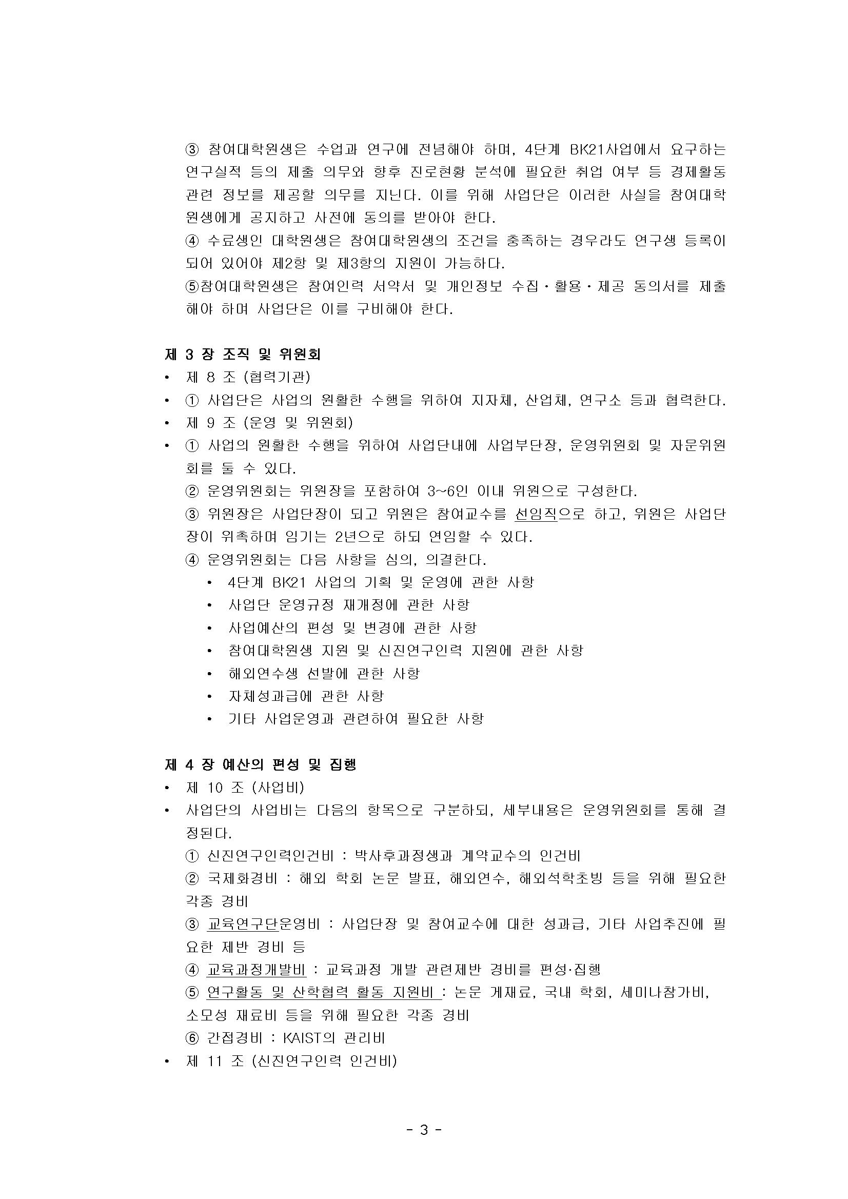 4단계 BK21 운영내규(21.04.27)_수정_페이지_3