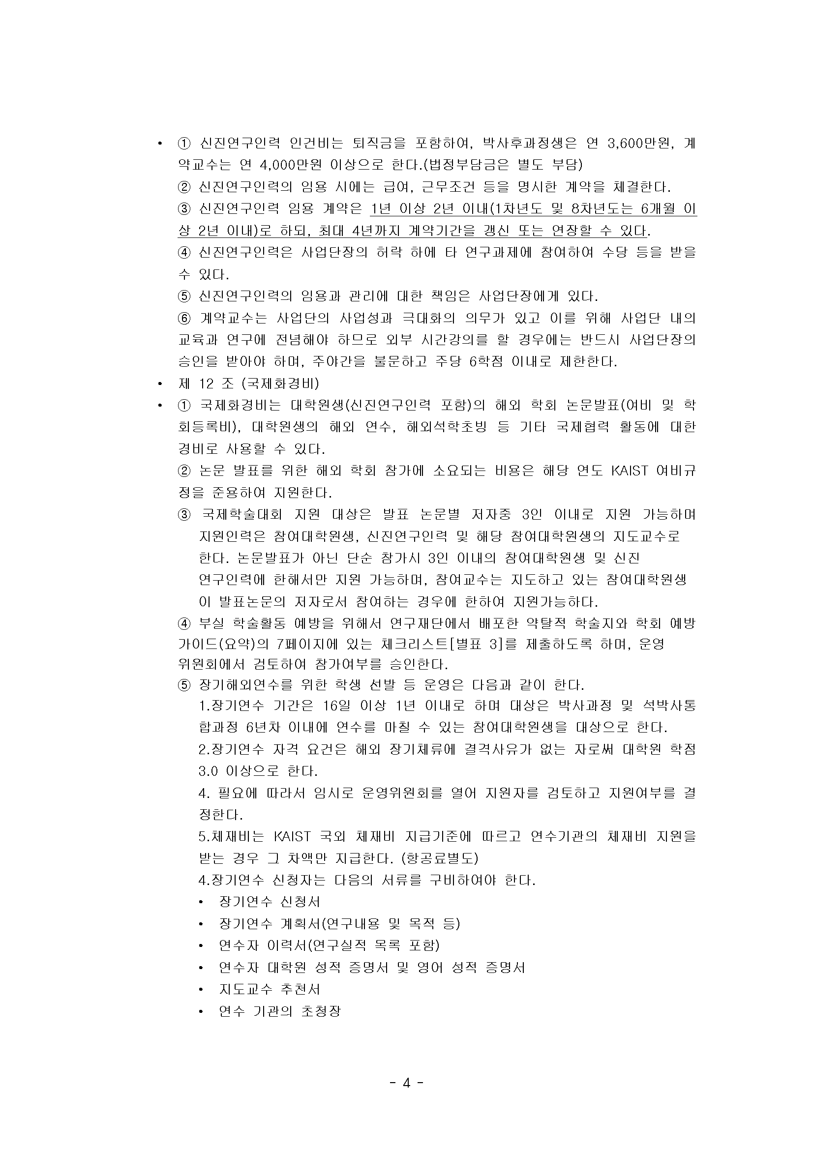 4단계 BK21 운영내규(21.04.27)_수정_페이지_4