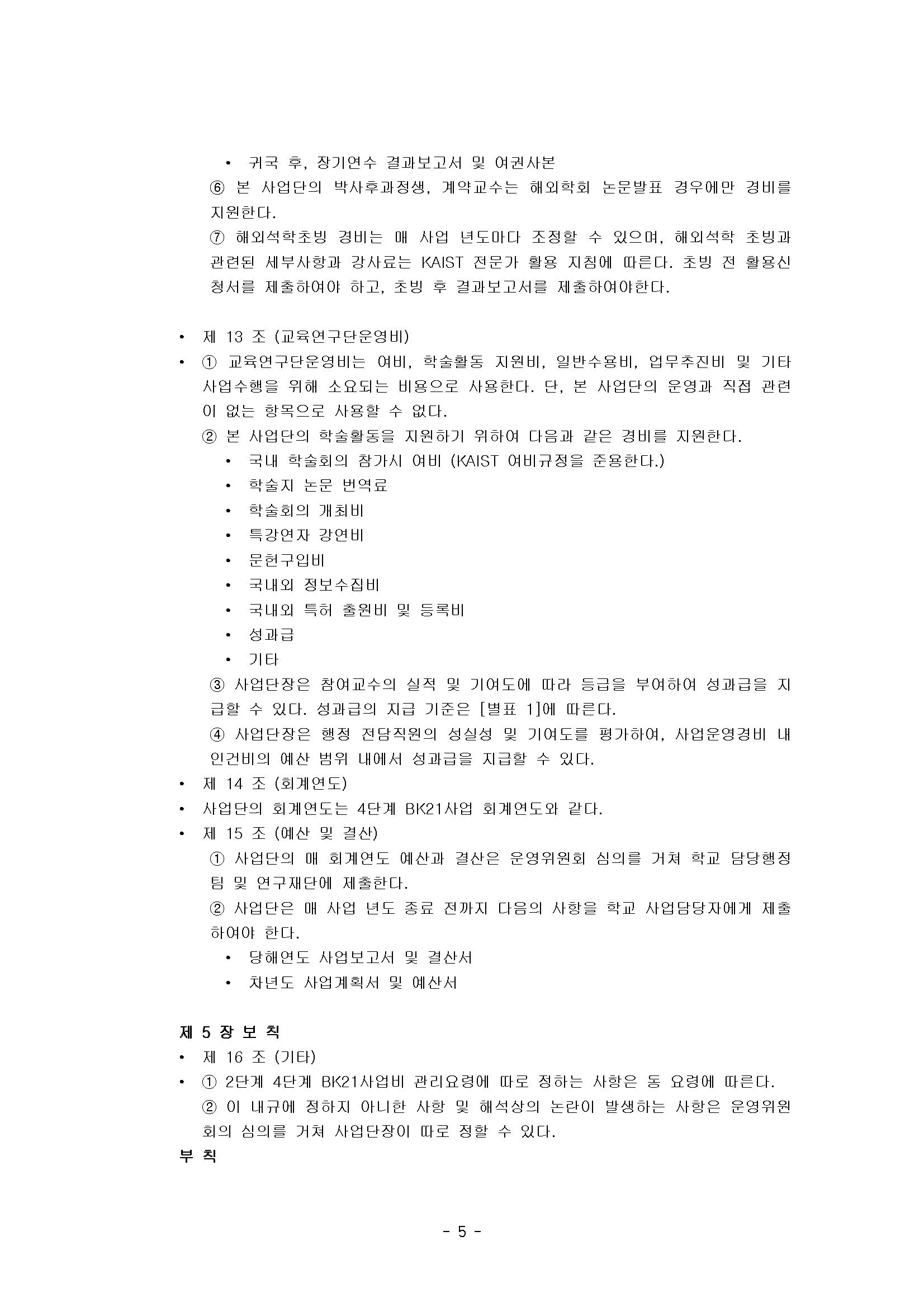 4단계 BK21 운영내규(21.04.27)_수정_페이지_5