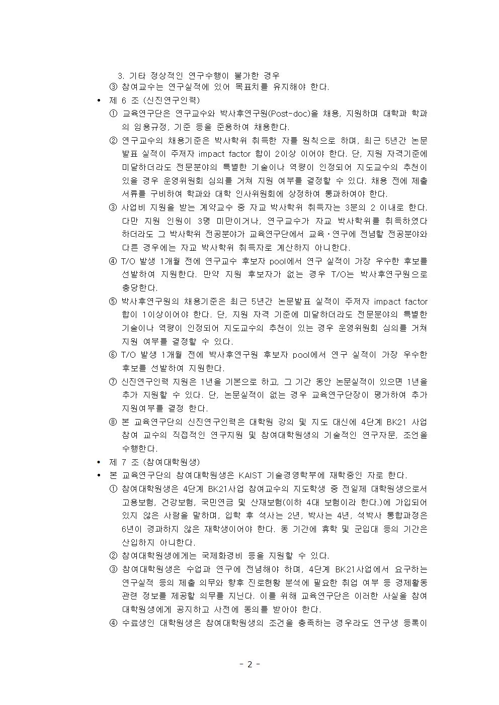 사회과학 AI 및 빅데이터 연구단 자체운영규정002