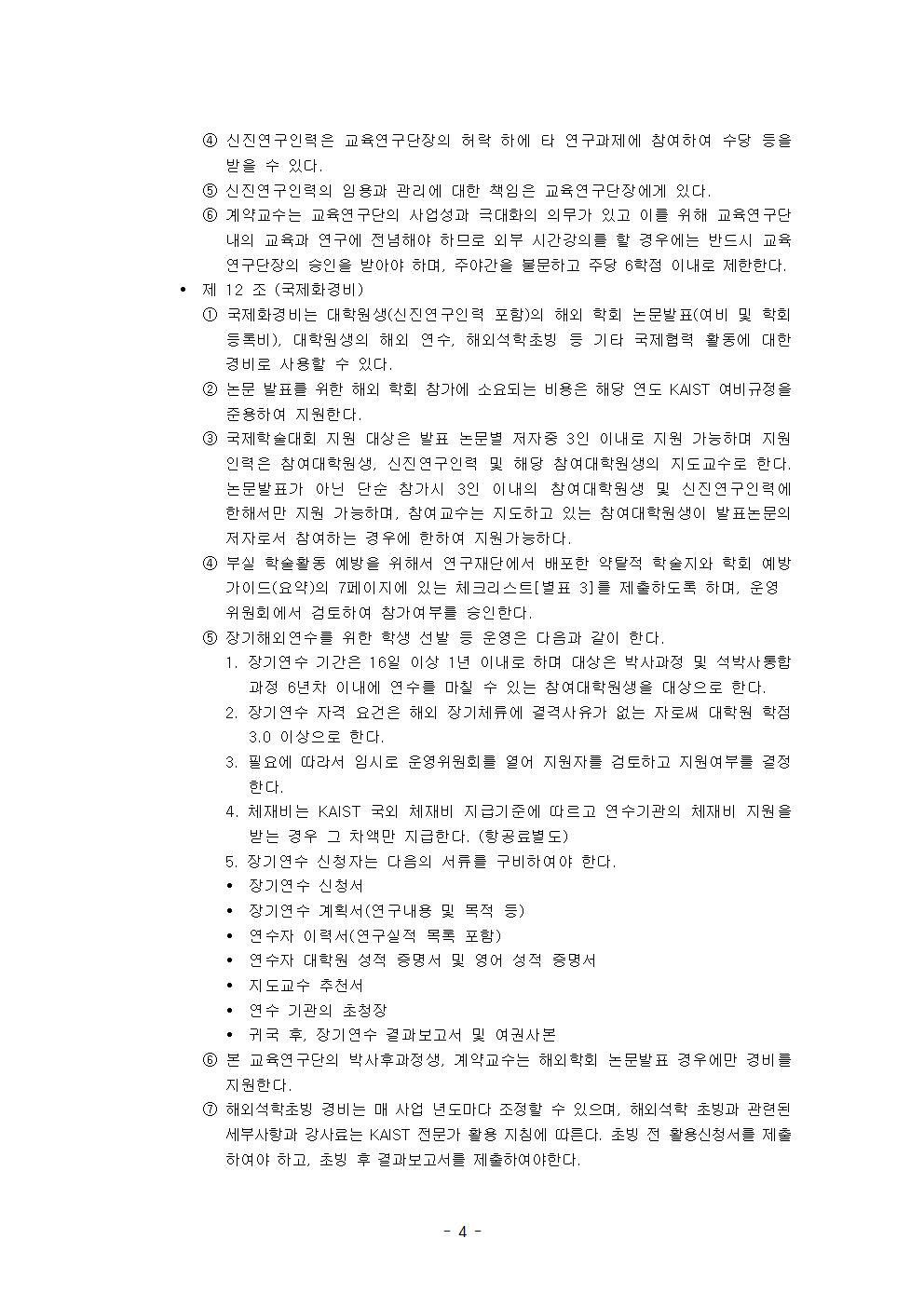 사회과학 AI 및 빅데이터 연구단 자체운영규정004
