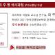 TV PPT_210706_최주영 수상